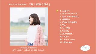 あーた 1st full album「BLOWING」 2018.09.05 Release HTP-1022 / 12...