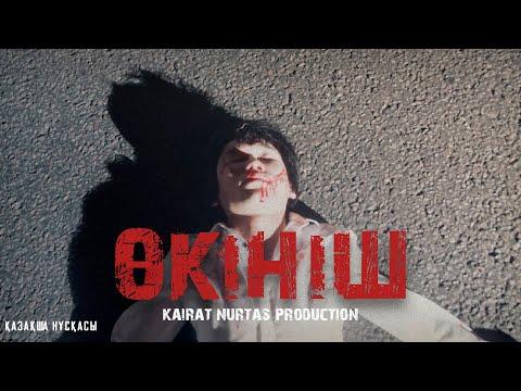Фильм Өкініш (Қазақша нұсқасы)