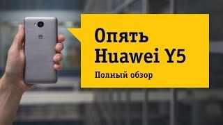 Смартфон Huawei Y5 2017 - Продолжение популярной серии телефонов. Обзор и отзыв от НОУ-ХАУ.