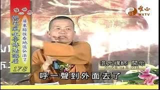 屏東縣恆春地區弘法(二)【陽宅風水學傳法講座178】| WXTV唯心電視台