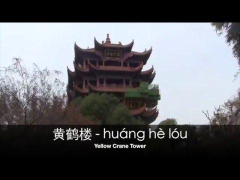 Yellow Crane Tower (Wuhan, Hubei)