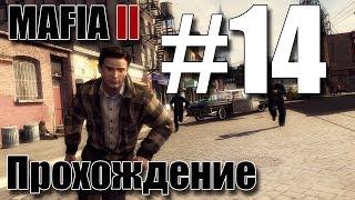 Mafia II Серия 14 [Лестница в небо]