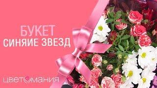 """Обзор на букет из кустовой розы фаерворк с хризантемой и альстромерией """"Сияние звезд"""""""