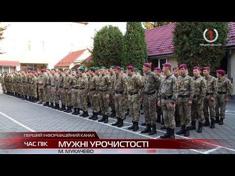 Мужні урочистості: у Мукачеві провели захід до Дня захисника України
