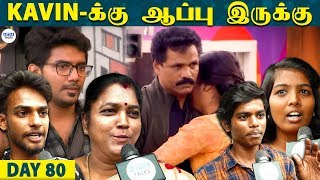 அப்பாவின் பாசம்தான் உண்மையா இருக்கும் People about Losliya's Father | Kavin | LittleTalks