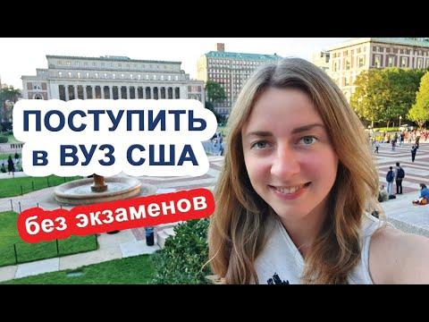 Как поступить в университет США БЕЗ ЭКЗАМЕНОВ