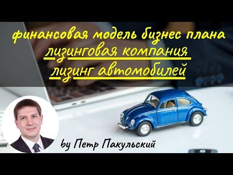 Бизнес план лизинговой компании (автомобили)