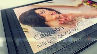 Богатая Чеченская свадьба в Москве Магомед и Хеда NEW 2016г