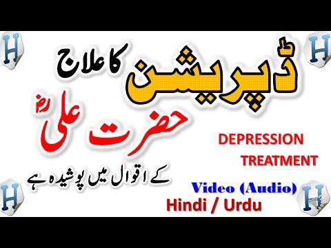 How To Fight Depression With The Help Of Quotes Of Hazrat Ali - Depression Ka Ilaj - Urdu Health Tip