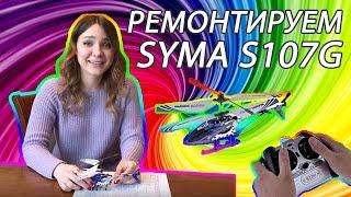 Диана делает РЕМОНТ SYMA S107G(, 2017-04-05T20:27:43.000Z)