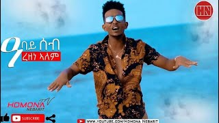 HDMONA - ዓባይ ሰብ ብ ረዘነ ኣለም Abay Seb by Rezene Alem - New Eritrean Music 2019