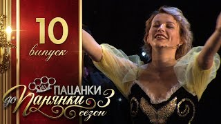 Від пацанки до панянки - Выпуск 10 - Сезон 3 - 25.04.2018
