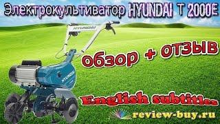 Hyundai T 2000E культиватор электрический обзор и отзыв смотреть