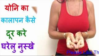 yoni ka kalapan kaise dur kare health education tips hindi