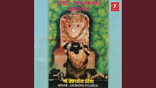 Shree Bhairav Stuti
