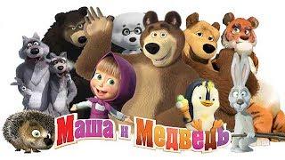 Маша и Медведь - Сюрприз! Сюрприз! Новая серия!