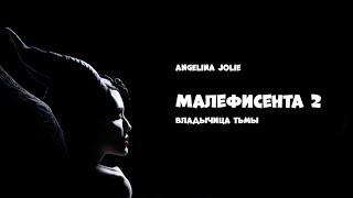 Малефисента 2: Владычица тьмы / Русский трейлер 2019