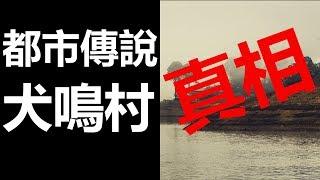 【拆解 都市傳說】09 犬鳴村 (廣東話、中文字幕)