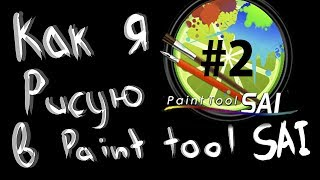 [Уроки easy paint tool SAI ] #2