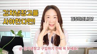 김치냉장고 구입 하기 전에 꼭 보세요! ft. 삼성 김…