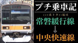 【プチ乗車記#6】209系トタ81編成