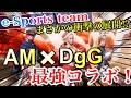 【荒野行動】【神回】pro Esport team《DgG》《AM》最強コラボ!!
