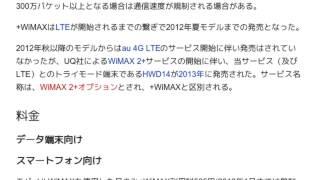「+WiMAX」とは ウィキ動画