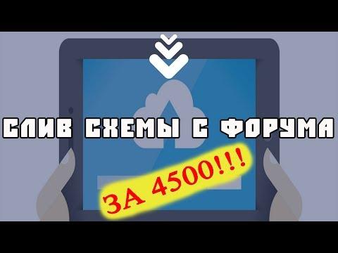 Схема заработка за 4500 рублей. Простой заработок в интернете БЕЗ ВЛОЖЕНИЙ.