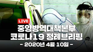 [LIVE] 중앙방역대책본부 코로나19 정례 브리핑 (2020년 4월 10일)