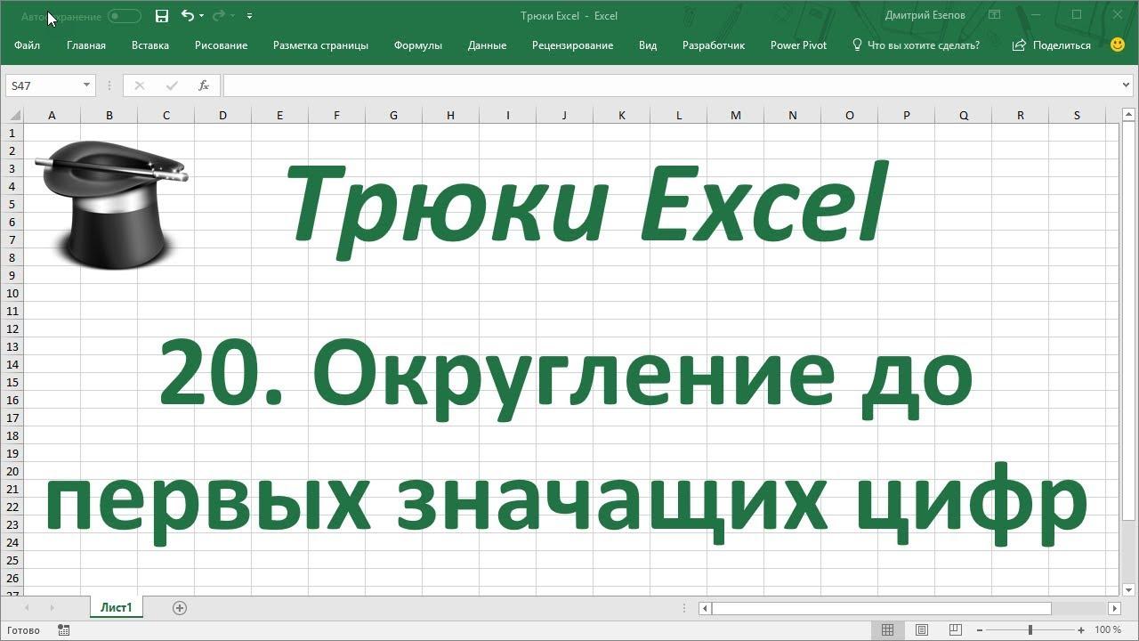 Трюк Excel 20. Округление до первых значащих цифр