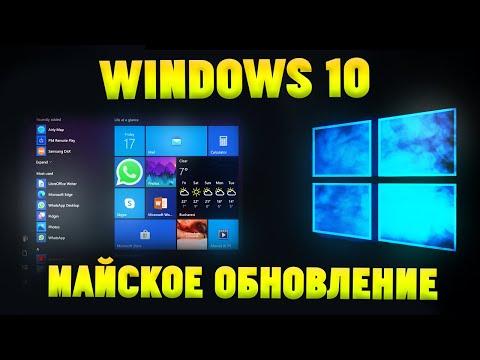 Как установить/обновить Windows 10 до версии 2004 (Майское обновление 2020)
