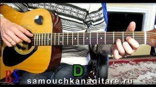 Круиз - Музыка Невы - Тональность ( D ) Как играть на гитаре песню