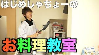 はじめしゃちょーのお料理教室 thumbnail