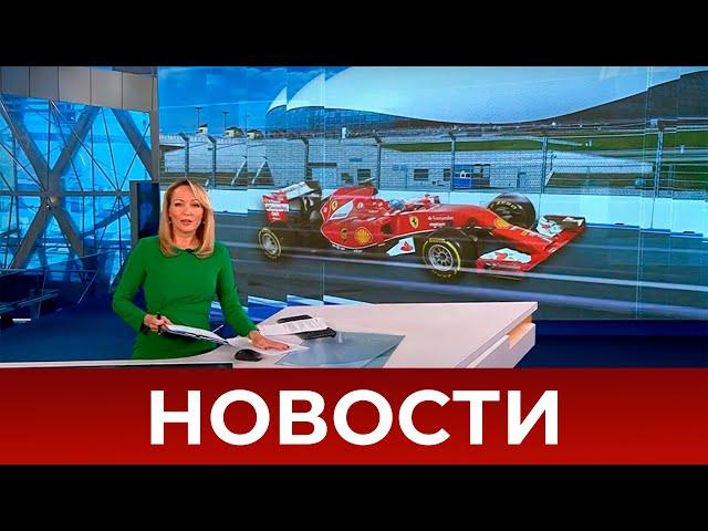 Выпуск новостей в 15:00 от 23.09.2021