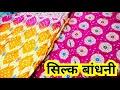 Latest Gadhwal Silk Bandhani | Silk bandhani dress material | Silk Bandhani dress designs with price