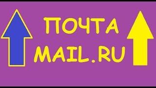 Как создать почтовый ящик на MAIL.RU | Почта mail.ru