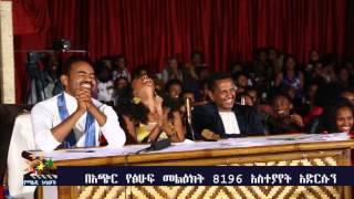 Sajin Mekonene Funny Audition On Yemaleda Kokeboch