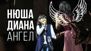 Nyusha / Нюша «Ангел», дуэт с Дианой.