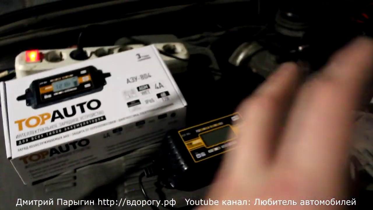 Зарядное устройство TOP AUTO АЗУ 804 - отзыв о бесполезной погремушке