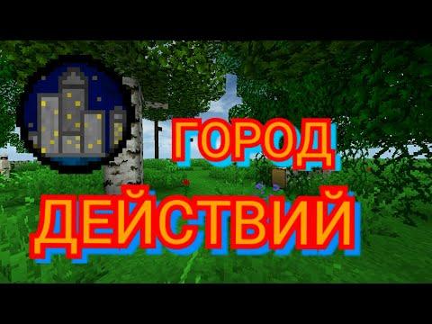 ГОРОД ДЕЙСТВИЙ.