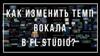 как определить скорость акапеллы в fl studio