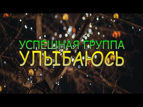 Анна Егорова   Улыбайся Голос Дети