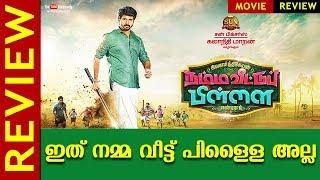 Namma Veettu Pillai Tamil Movie Review   Sivakarthikeyan   Aishwarya Rajesh   Anu Emmanuel