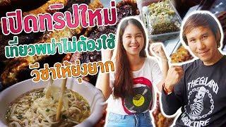 ชินในลมหนาว EP.1 เที่ยวให้สุดพม่าไม่ต้องใช้วีซ่าให้ยุ่งยาก