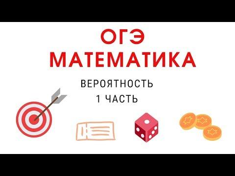 ОГЭ по математике. Задание 9. Вероятность. Много задачек.
