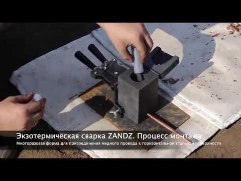 Экзотермическая сварка ZANDZ. Многоразовая форма для горизонтальной поверхности