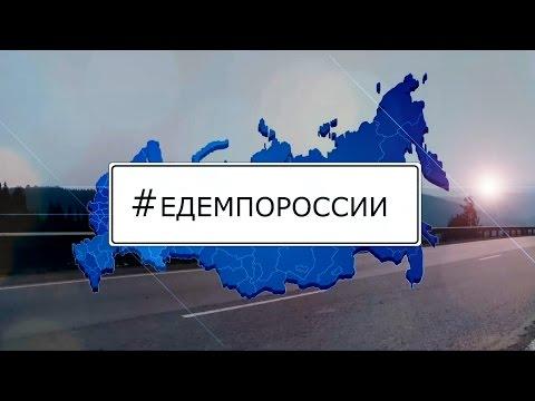 Едем по России (дорога, отдых, приключения, города России)