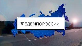 Едем по России (дорога, приключения, достопримечательности, отдых на море, путешествие по России)