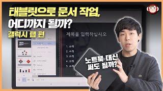 태블릿으로 컴퓨터처럼 문서작업 가능할까? 갤럭시탭 편