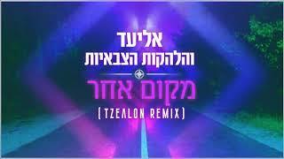 אליעד והלהקות הצבאיות - מקום אחר   Eliad & IDF Orchestra - Another Place   Tzealon Remix